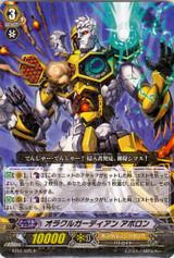 Oracle Guardian, Apollon R BT01/025