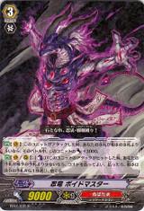 Stealth Dragon, Voidmaster R BT01/035