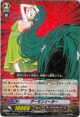 Demon Eater R BT01/036