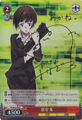Akane Tsunemori Signed SP PP/SE14-04 R