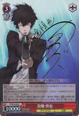 Shinya Kougami Signed SP PP/SE14-05 R