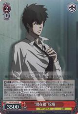 """Latent Criminal"" Kougami Foil PP/SE14-03 R"