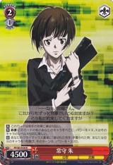 Akane Tsunemori PP/SE14-04 R