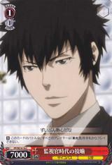 Kougami, Back When He Was Inspector PP/SE14-16 C