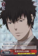 Kougami, Back When He Was Inspector Foil PP/SE14-16 C