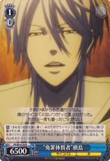 """Criminally Asymptomatic"" Makishima PP/SE14-26 R"
