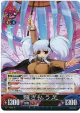 Nagiharau Ashi Vol.1/B058R