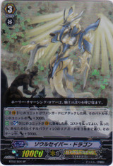 Soul Saver Dragon SP BT02/S04