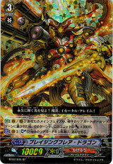 Blazing Flare Dragon SP BT02/S05