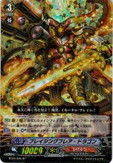 Blazing Flare Dragon SP BT02/S05
