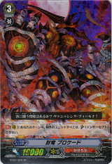 Seal Dragon Blockade SP BT02/S06