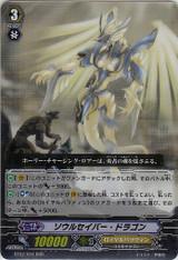 Soul Saver Dragon RRR BT02/004