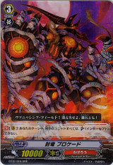 Seal Dragon, Blockade RRR BT02/006