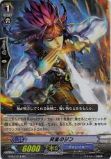 Gust Jinn RR BT02/014