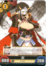 Murakumo Lv2 Vol.3/C008 RC