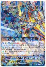 Secret Sword Seeker, Vortigern TD14/002 PR