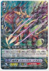 Brawler, Sky Howl Dragon TD15/005