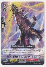 Brawler, Lightning Rider TD15/008