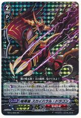 Brawler, Sky Howl Dragon TD15/005 HS