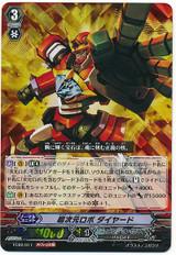 Super Dimensional Robo, Daiyard Festival ver FC02/017