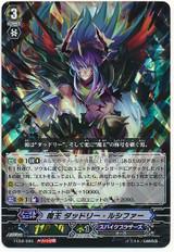 Demonic Lord, Dudley Lucifer Festival ver FC02/020