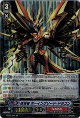 Eradicator, Vowing Sword Dragon SP  FC02/S05