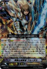 Splitting Seeker, Brutus  FC02/001