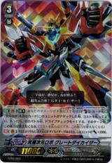 Ultimate Dimensional Robo, Great Daikaiser  FC02/003