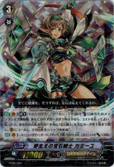 Sprout Jewel Knight, Camille  FC02/004