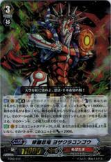 Shura Stealth Dragon, Yozakuracongo  FC02/012