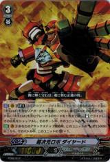 Super Dimensional Robo, Daiyard  FC02/017