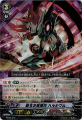 Edicting Star-vader, Halcium  FC02/018