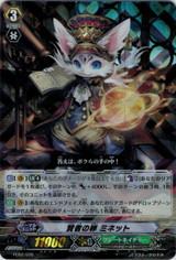 Sage's Egg, Minette  FC02/026