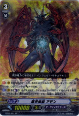 Demonic Marquis, Amon SP BT03/S01