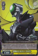Silver Crow in A Predicament AW/S18-001 SR