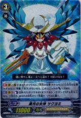 Full Moon Goddess, Tsukuyomi SP BT03/S05