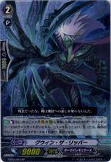 Grim the Reaper SP BT03/S07