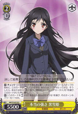 Kuroyukihime, Real Strength AW/S18-014