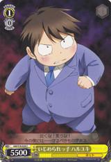 Haruyuki, Bullied Kid AW/S18-020