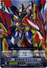 Super Dimensional Robot, Daiyuusha SP BT03/S12