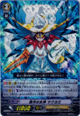 Goddess of the Full Moon, Tsukuyomi RRR BT03/006