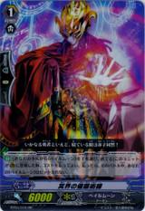 Underworld Hypnotist RR BT03/016