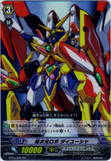 Super Dimensional Robo, Daiyusha RR BT03/020