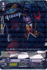 Hades Ringmaster R BT03/031