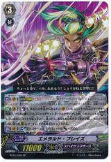 Emerald Blaze SP BT16/S09