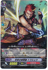 Hardship Brawler, Toshu RR BT16/012