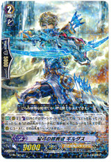 Crossbow Seeker, Gildas R BT16/021