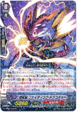Brawler, Fighting Dracokid R BT16/028