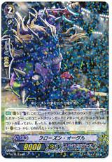Frozen Ogre R BT16/038