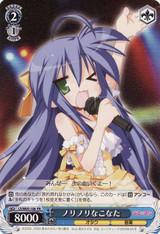 Konata, Rhythmic PR LS/W05-108